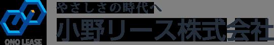 優しさの時代へ 小野リース株式会社