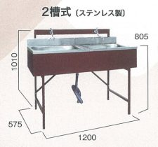 シンク2槽式(ステンレス製)